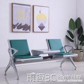 公共座椅 連排椅醫院候診椅帶茶幾動車站等候椅長條沙發椅三人公共座椅 JD 玩趣3C