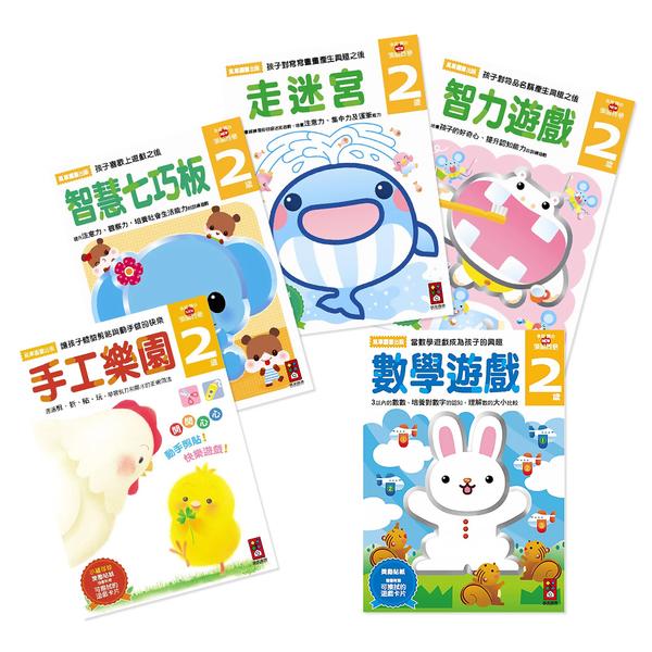 風車圖書 - 多湖輝的 NEW 頭腦開發幼教叢書 1套5冊 (2-6歲)