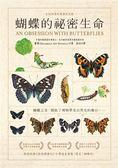 蝴蝶的祕密生命(出版十周年優雅紀念版)