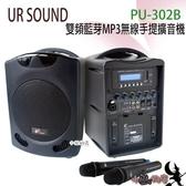 ( PU-302B) UR SOUND 雙頻無線手提擴音機 教學會議/戶外活動/舞台