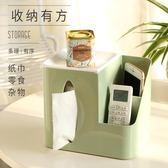 簡約現代桌面紙巾盒遙控器收納盒多功能創意客廳茶幾餐巾紙抽紙盒