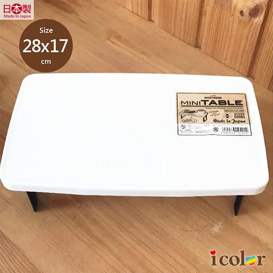 i color 日本製 露營野餐迷你摺疊桌(28.1x17.5cm)
