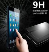 蘋果 iPad mini 1 / 2 / 3 7.9吋平板鋼化膜 9H 0.4mm直邊耐刮防爆玻璃膜 Apple iPad mini 高清防污貼膜 保護貼