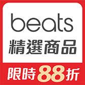 BEATS 耳機/喇叭,限時 88折