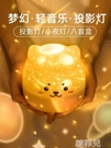 投影燈 天蝸星空燈海洋夢幻投影儀夜空兒童生日禮物創意網紅玩具星光燈 韓菲兒