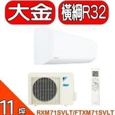 《結帳打95折》《全省含標準安裝》大金【RXM71SVLT/FTXM71SVLT】《變頻》+《冷暖》分離式冷氣