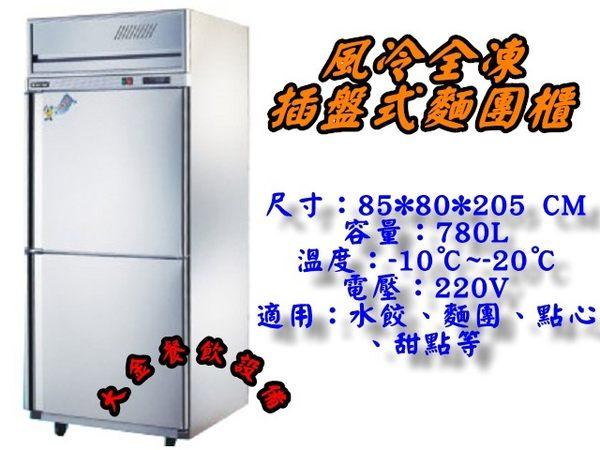 2.8尺風冷全凍麵團櫃/插盤式冷凍櫃/780L麵糰櫃/不銹鋼冷凍庫/深80CM/自動除霜二門冰箱/大金餐飲