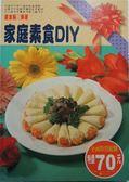 (二手書)家庭素食DIY