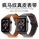 適用iwatch5表帶真皮applewatch4表帶蘋果手表表帶2/3代女男38mm42替換帶44mm40潮新款 【米家科技】