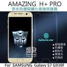 【飛兒】 NILLKIN Galaxy S7 G930F Amazing H+Pro 防爆 鋼化 玻璃貼 薄型 導角