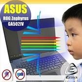 ® Ezstick ASUS GA502 GA502IV GA502IU 防藍光螢幕貼 抗藍光 (可選鏡面或霧面)