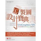 UniGraphics NX製圖設計寶典