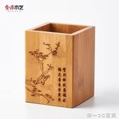 辦公實木可愛筆筒學生竹創意木質個性筆筒文具桌面收納盒【帝一3C旗艦】