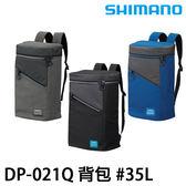 漁拓釣具 SHIMANO DP-021Q 黑 / 藍 / 灰 #35公升 (背包)
