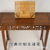 古琴譜架竹制桌面式譜譜架讀書閱讀架樂譜架便攜式曲譜架CC5200『毛菇小象』