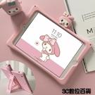 粉色可愛iPad7代4保護套mini5平板Pro美樂蒂1474防摔殼6兒童10.2英寸1566硅膠Air3 3C數位百貨