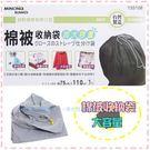 【九元生活百貨】米諾諾棉被收納袋 束口袋