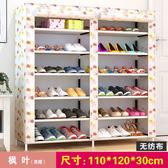 簡易鞋架多層宿舍女防塵布鞋櫃柜收納門口小鞋架子家用經濟型省空間 超值價