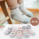 (五件組)透氣網眼寶寶襪 可愛造型襪 嬰兒襪 新生兒襪 (0-1Y/1-3Y)【JB0104】