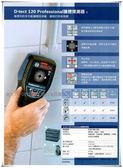 【台北益昌】德國 BOSCH D-TECT 120 專業級 牆體探測儀 牆壁探測器 金屬探測儀 特別測PVC水管機種