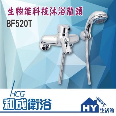 HCG 和成 BF520T 生物能科技沐浴龍頭 -《HY生活館》水電材料專賣店