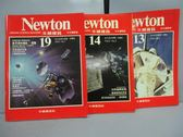 【書寶二手書T6/雜誌期刊_XDB】牛頓_13+14+19期_共3本合售_會思想的機器-電腦等
