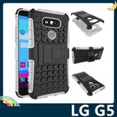 LG G5 H860 輪胎紋矽膠套 軟殼 全包帶支架 二合一組合款 保護套 手機套 手機殼