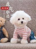 狗狗衣服夏裝薄款泰迪比熊小型犬幼犬貓咪春秋四腳衣小狗寵物裝