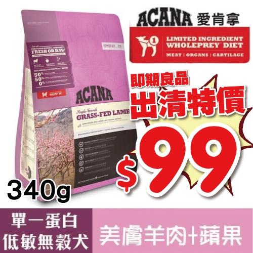 *WANG*【即期良品20/12】ACANA愛肯拿 單一蛋白低敏無穀配方(美膚羊肉+蘋果)340g.犬糧