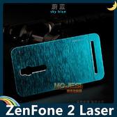 ASUS ZenFone 2 Laser 5吋 金屬拉絲手機殼 PC硬殼 髮絲紋層次質感 保護套 手機套 背殼 外殼
