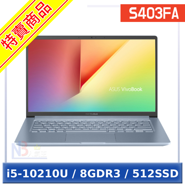 【99成新品】ASUS S403FA-0242S10210U 14吋 筆電 (i5-10210U/8GDR3/512SSD/W10)