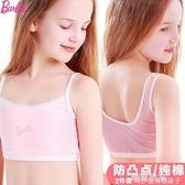 芭比女童內衣小背心發育期9-12歲純棉少女文胸小女孩胸罩兒童抹胸『潮流世家』
