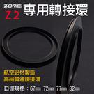 攝影@卓美Z2專用轉接環 ZOMEI方形濾鏡轉接環Z系列Z2轉接環可接圓形濾鏡方形濾鏡接圈Z2接圈鋁合金