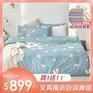 舒柔棉床包涼被組+6D冰涼枕套一入(隨機出貨)-多款任選