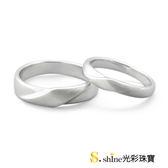 【光彩珠寶】婚戒 18K金結婚戒指 對戒  誓言