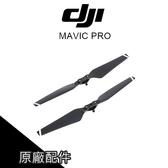 DJI 大疆 Mavic PRO 原廠 御 降噪 螺旋槳 快拆 槳片 葉片 空拍機 8330【PRO019】