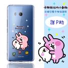 【卡娜赫拉】HTC U11 EYEs 防摔氣墊空壓保護套(蹭P助)◆贈送!立體聲耳機◆