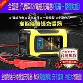 現貨速發 電瓶充電器機車汽車摩托車電瓶充電器12V 5A/6A 全智慧通用修復型鉛酸蓄電池充電機