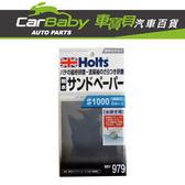 【車寶貝推薦】HOLTS 耐水砂紙 MH979
