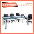CKA-3x6G 方柱會議桌 清玻 洽談桌 辦公桌 不含椅子 學校 公司 補習班 書桌 多功能桌 桌子
