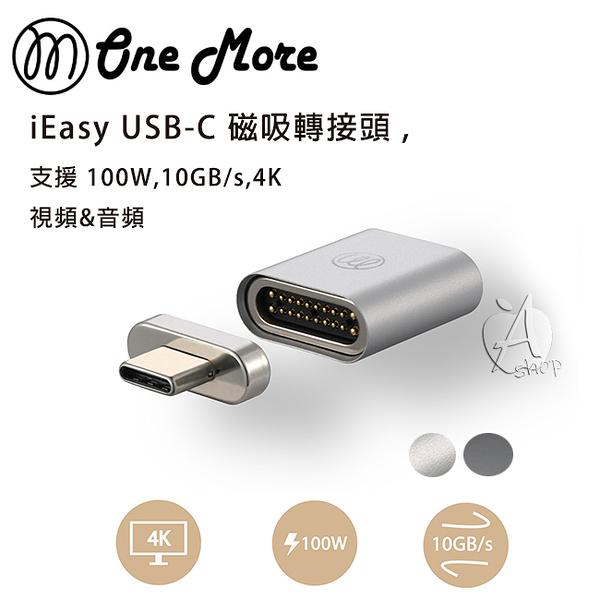 【A Shop】OneMore iEasy USB-C 磁吸轉接頭 ,支援 100W,10GB/s,4K 視頻&音頻