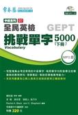 (二手書)中級挑戰單字5000(下)+1MP3
