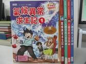 【書寶二手書T1/少年童書_EF5】我的第一套科學漫畫套書(E)(第6輯)_Gomdori co.,  徐月珠