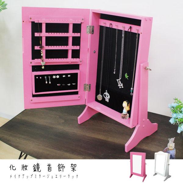 化妝鏡/首飾盒/展示架/化妝鏡/收納盒012愛莎家居