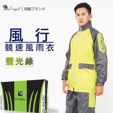 [中壢安信] 雙龍牌 風行競速風雨衣 螢光綠 兩件式 雨衣 反光條 透氣內網運動風 ES4302