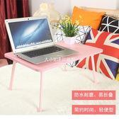 筆記本電腦桌床上用可折疊移動小書桌大簡約懶人桌【大小姐韓風館】