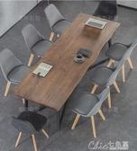 會議桌實木會議桌長桌原木大板辦公桌工業風培訓桌公司辦公室家具洽YJT 【快速出貨】