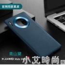 適用于華為mate30pro手機殼mate30原裝素皮5g限量版20pro高檔mete超薄全包防摔 小艾新品