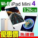 跨店滿減$888 Apple iPad mini4 Wi-Fi 128GB 輕巧 平板電腦 24期0利率 免運費