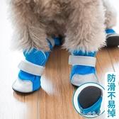 狗狗鞋子泰迪不掉狗鞋春夏一套4只比熊博美小型犬寵物四季鞋腳套 小確幸生活館